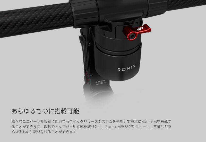 Ronin-M
