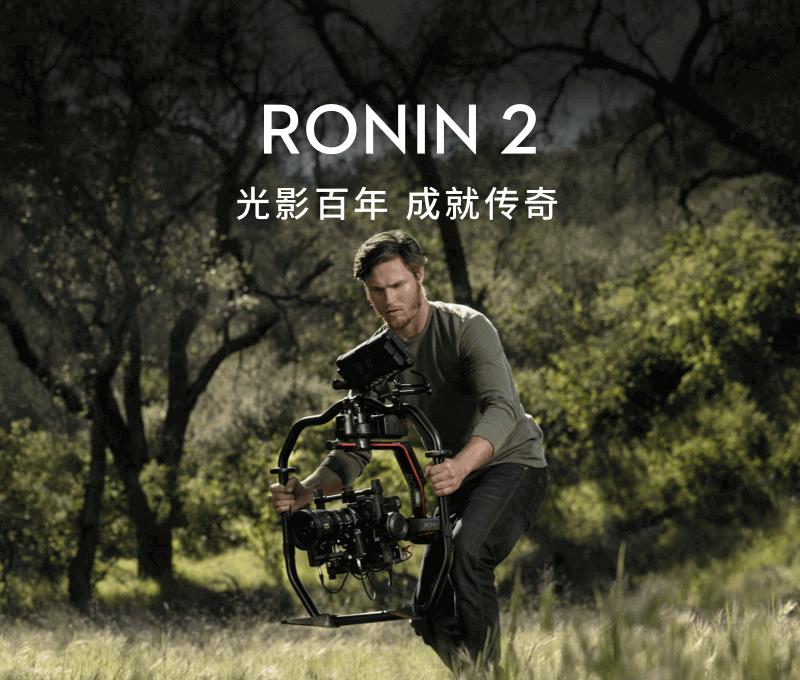 如影 Ronin 2专业套装
