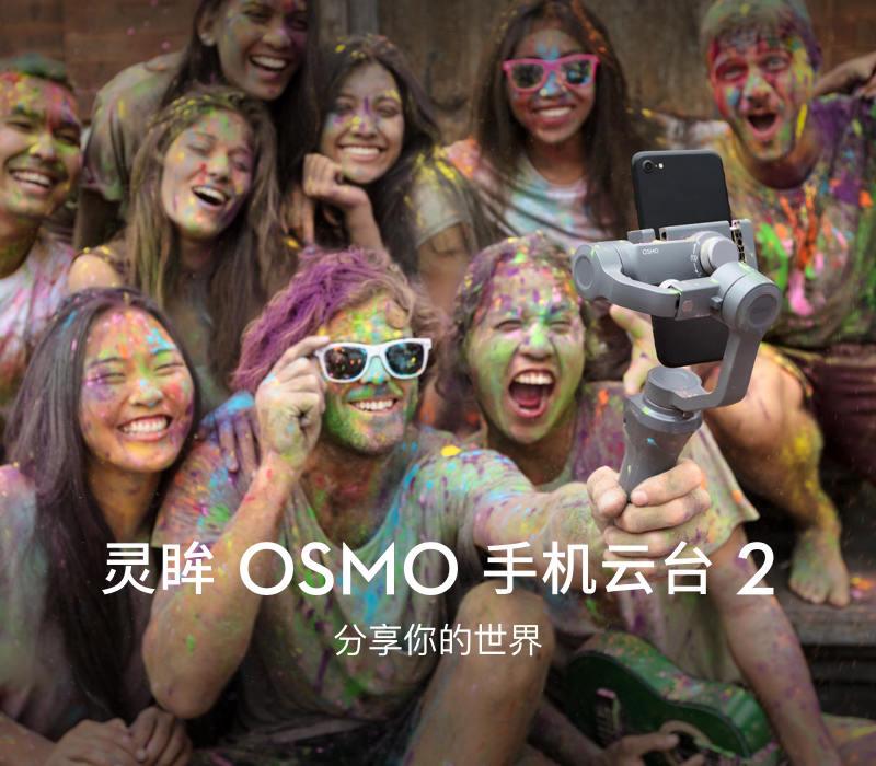 灵眸 Osmo 手机云台 2