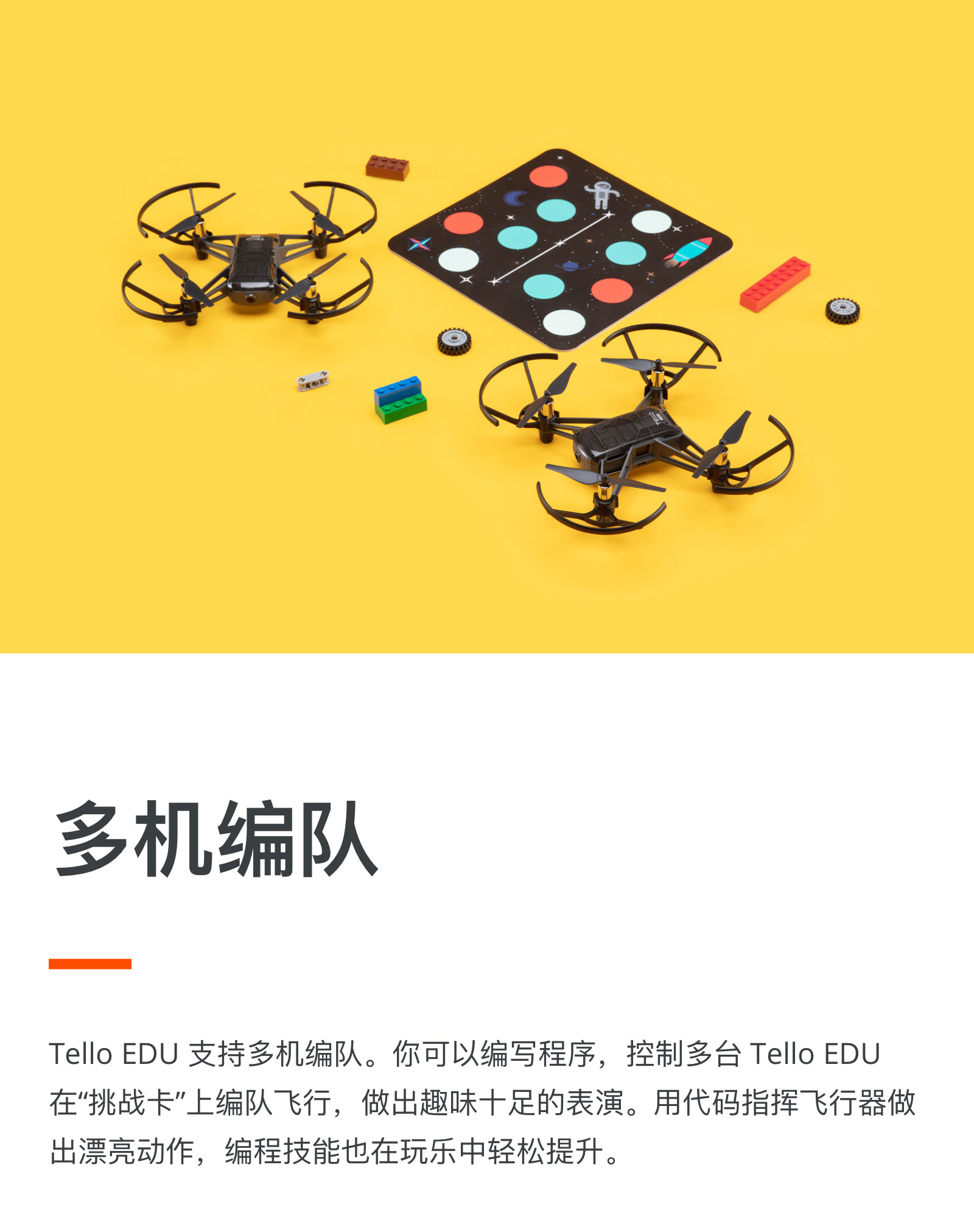 tello-edu-cn-m800-copy_03.jpg