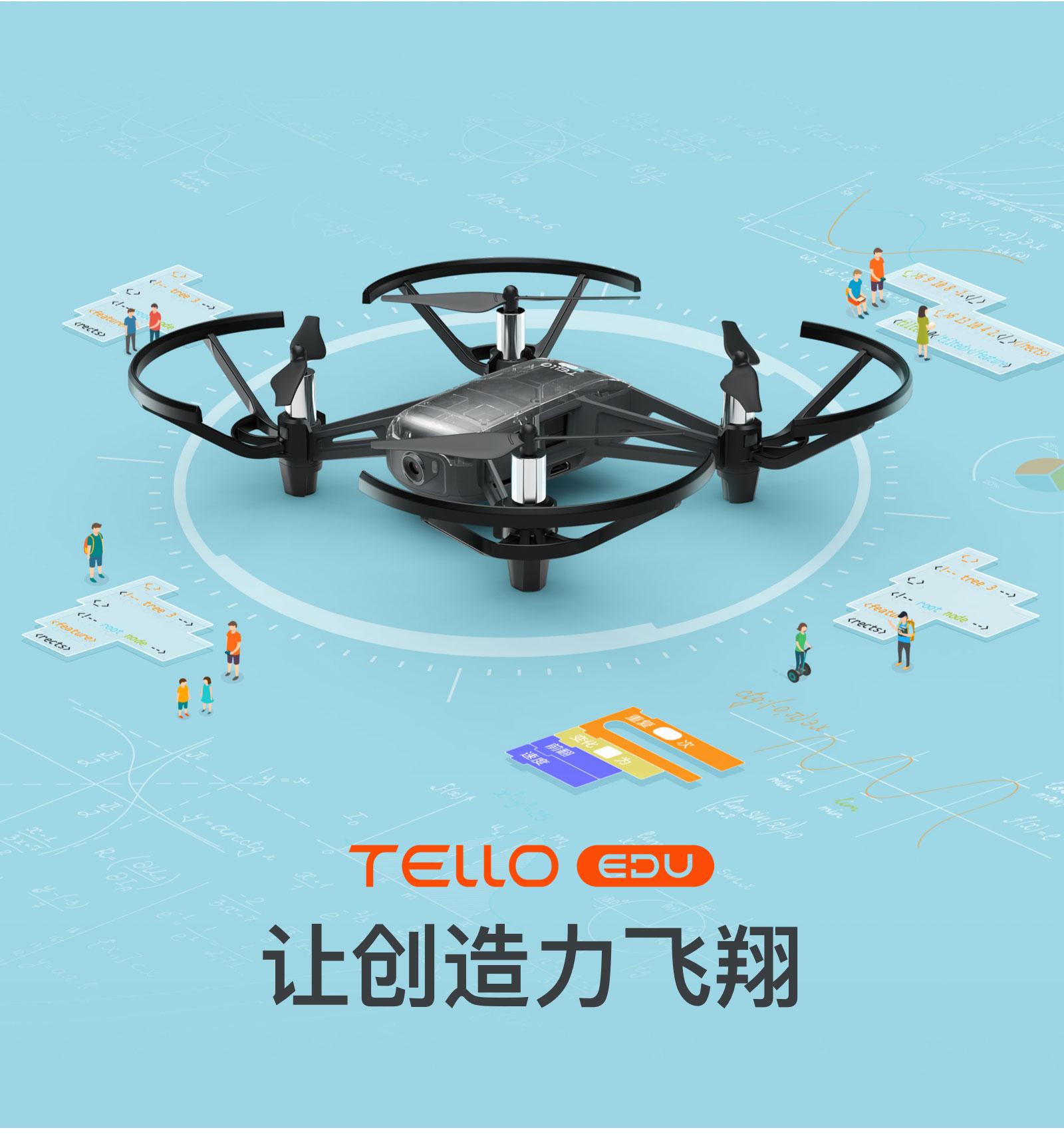 tello-edu-cn-m800-copy_01.jpg